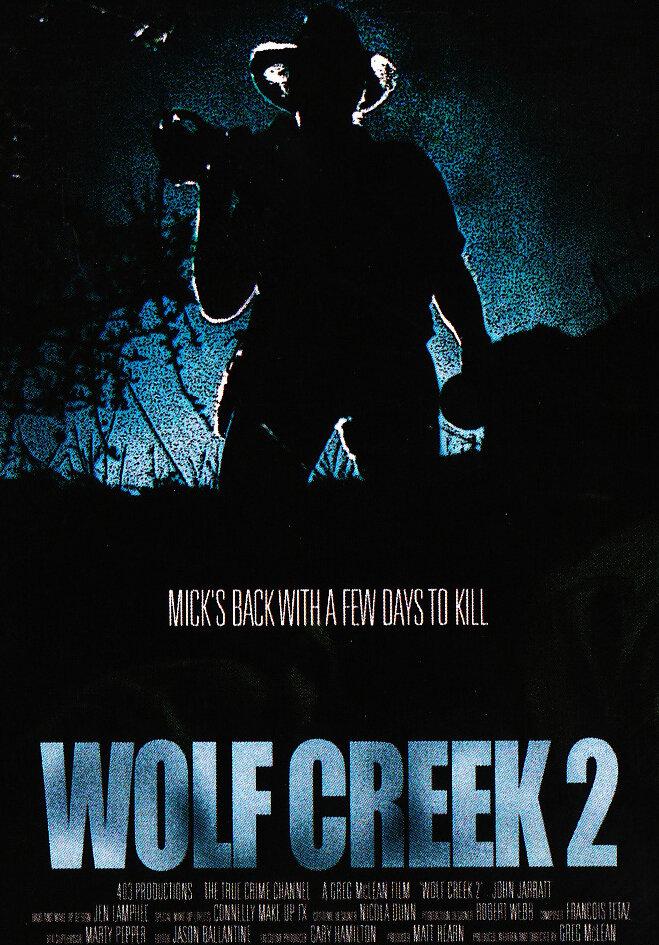 Фильмы Волчья яма2