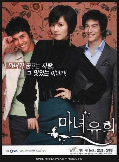574241 - Влюбленная ведьма ✦ 2007 ✦ Корея Южная