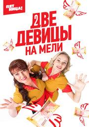 Две девицы на мели (2019) смотреть онлайн фильм в хорошем качестве 1080p