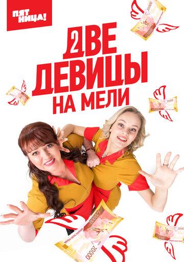 Две девицы на мели (2019, сериал, 1 сезон) (2019) — отзывы и рейтинг фильма