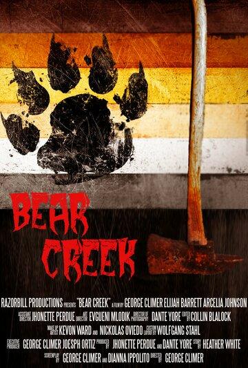 Медвежий ручей (Bear Creek)