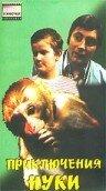 Приключения Нуки (1977)