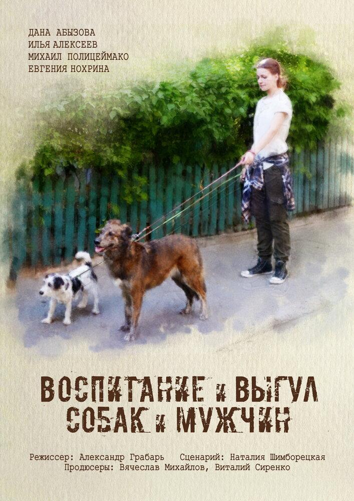 Воспитание и выгул собак и мужчин (2017)