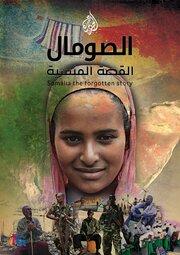 Смотреть онлайн Сомали: Забытая история