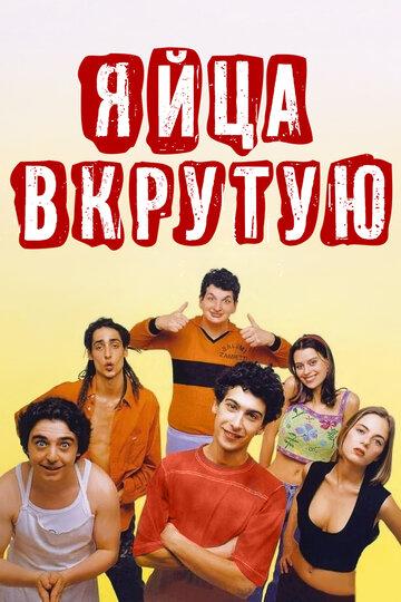 Яйца вкрутую (1997)