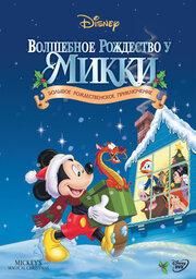 Смотреть онлайн Волшебное Рождество у Микки
