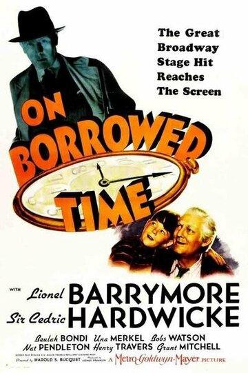 Время взаймы (1939)
