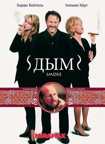 Дым (1994) — отзывы и рейтинг фильма