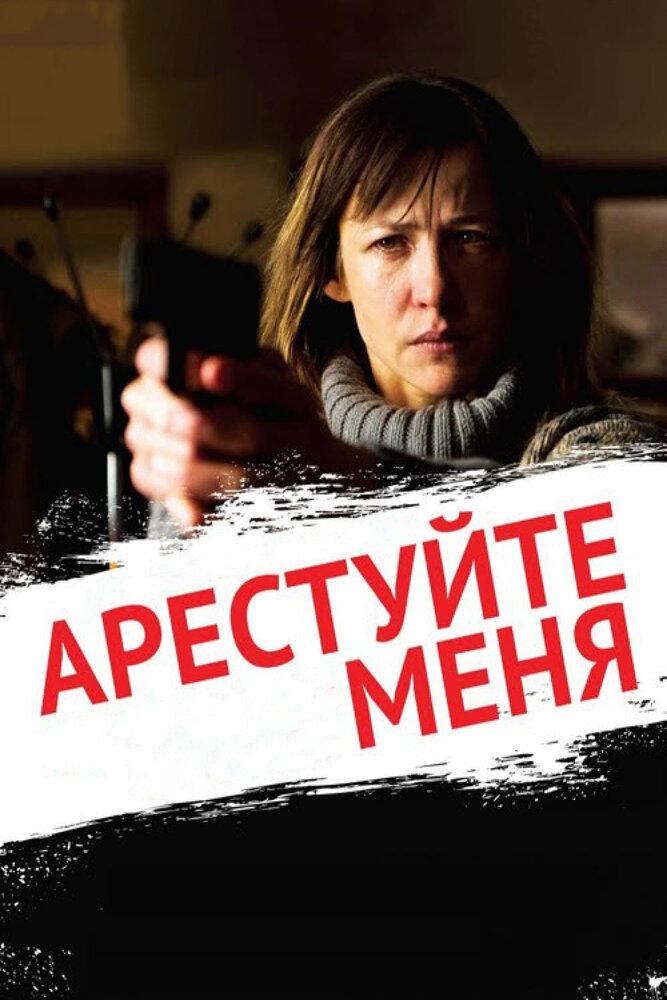 Арестуйте меня (2013) - смотреть онлайн