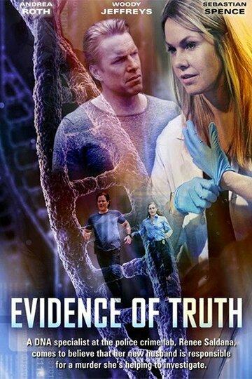Подозрение жены / Evidence of Truth (2016)