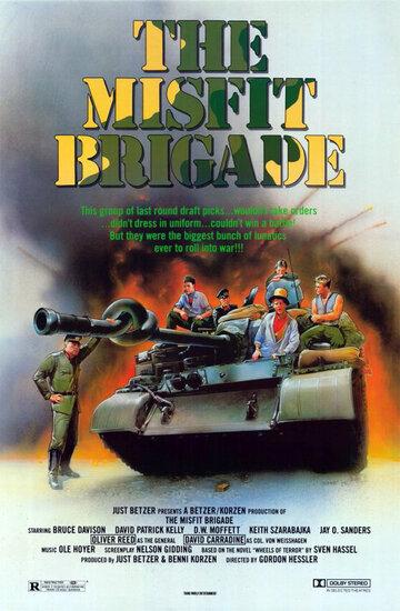 Колеса страха (The Misfit Brigade)