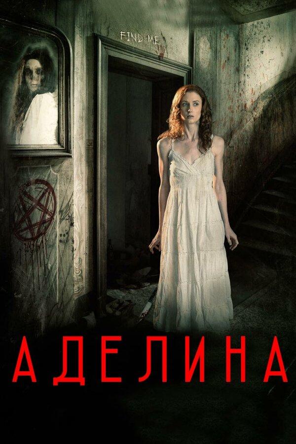Аделина (2015)