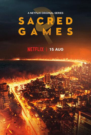 Сакральные игры / Sacred Games (2018)