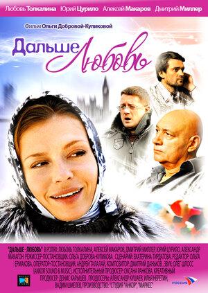 Дальше – любовь (2010)