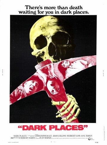 Темные места (1974)