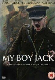 Смотреть онлайн Мой мальчик Джек