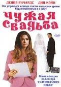Чужая свадьба (ТВ)