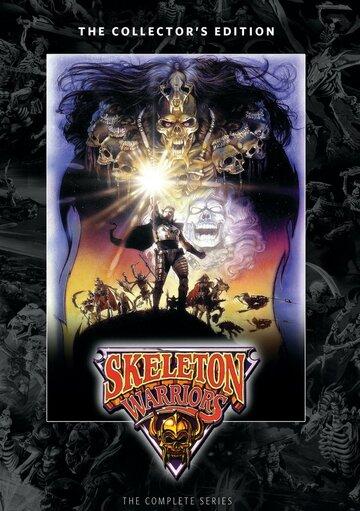 Воины-скелеты (1994) полный фильм онлайн