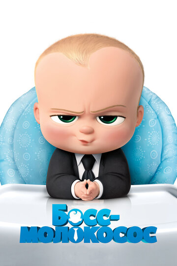 Босс-молокосос (2017) полный фильм онлайн