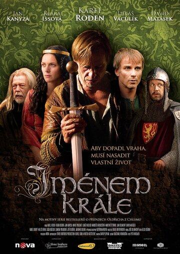 Фильм Во имя короля