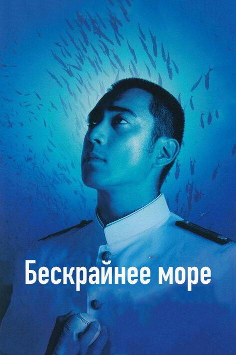 Фильмы Бескрайнее море смотреть онлайн