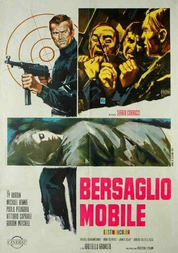 Движущаяся мишень (1967)