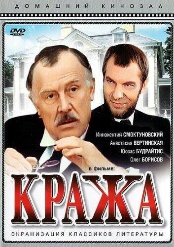 Фильмы Кража