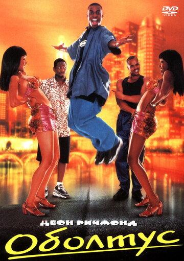 Оболтус (1999)