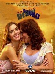 Хозяйка судьбы (2004)