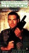 Подземный стрелок (1999)