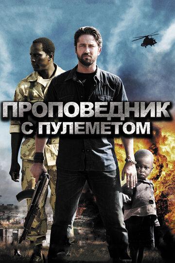 Фильм Наемник