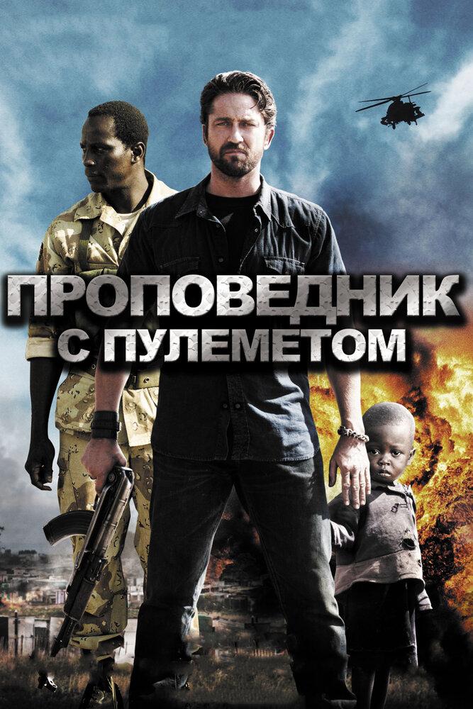 Проповедник с пулеметом (2011) - смотреть онлайн