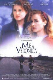 Я и Вероника (1993)