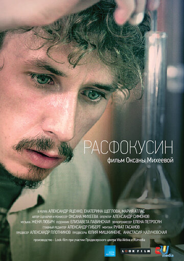 Расфокусин (2013)