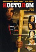 Костолом (2005)