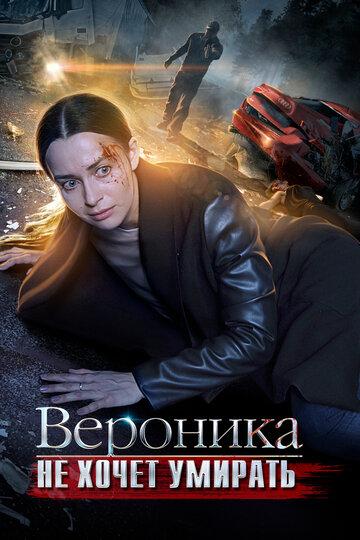 Вероника не хочет умирать (2016)