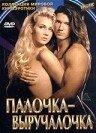 Палочка-выручалочка (1994)