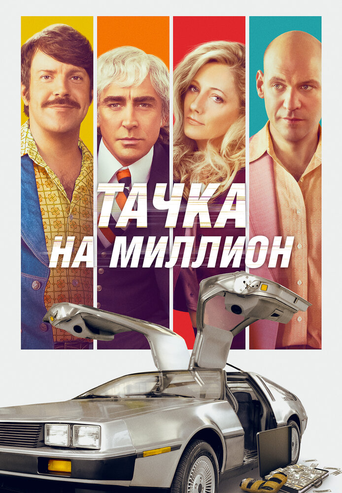 Отзывы к фильму — Тачка на миллион (2018)