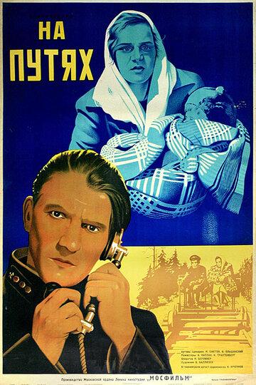 На путях (1940) полный фильм онлайн