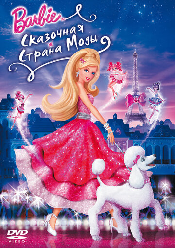 �����: ��������� ������ ���� (Barbie Fashion Fairytale)