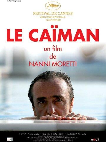Кайман (2006)