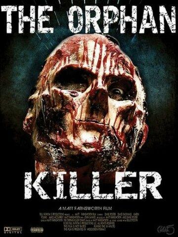 Сирота-убийца