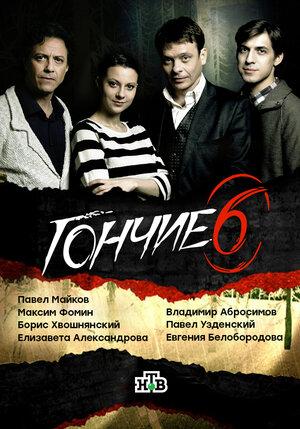 Гончие (2007)