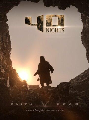40 ночей (2016)