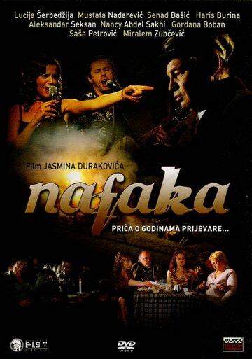 Нафака (2006)