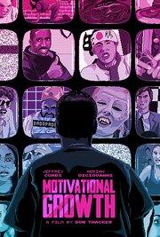 Рост мотивации (2013)