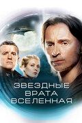 Звездные врата: Вселенная - Сезон 1 смотреть фильм онлай в хорошем качестве