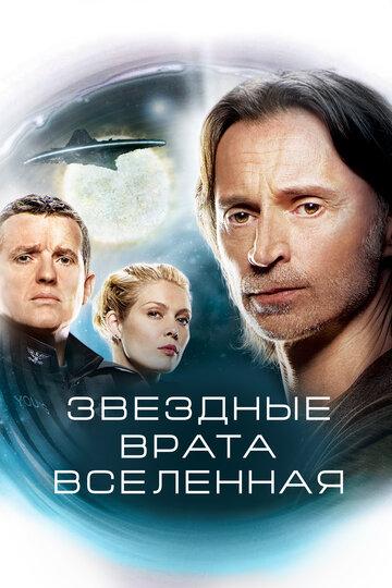 Звездные врата: Вселенная (SGU Stargate Universe)