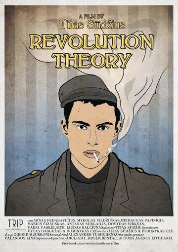 Теория революции (2013) полный фильм онлайн