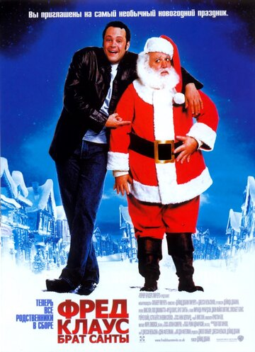 ���� �����, ���� ����� (Fred Claus)